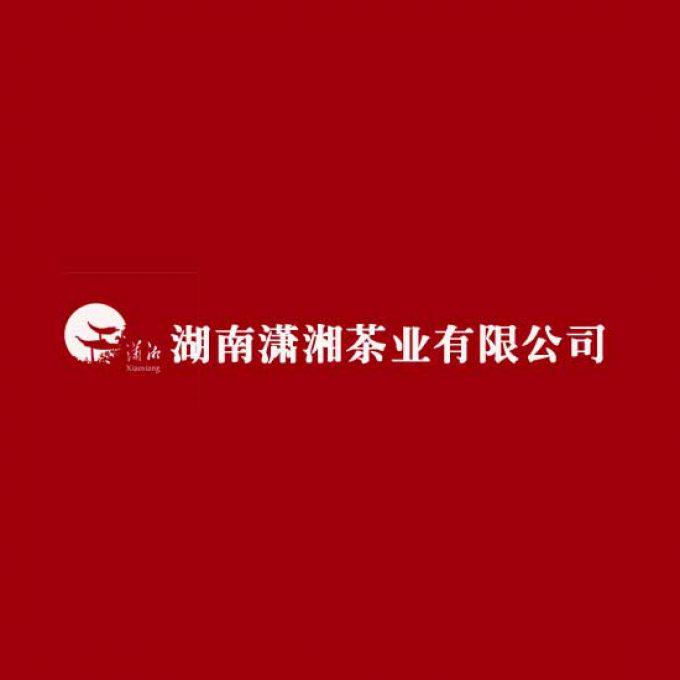 Hunan Xiaoxiang Tea Industry Co.,Ltd