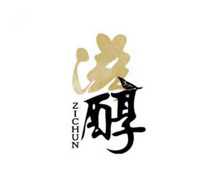 Zi Chun Tea Company – Australia